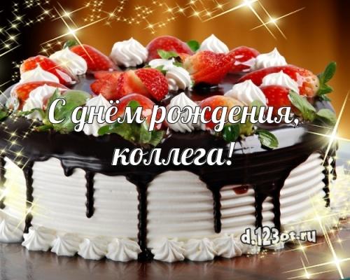 Найти чудную картинку на день рождения для коллеги! Проза и стихи d.123ot.ru! Поделиться в facebook!