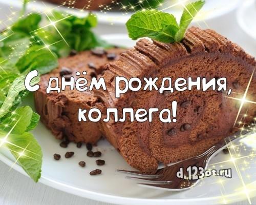 Найти блестящую картинку на день рождения для любимой коллеги! С сайта d.123ot.ru! Отправить по сети!
