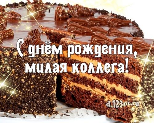 Скачать воздушную открытку с днём рождения коллеге (с сайта d.123ot.ru)! Отправить по сети!