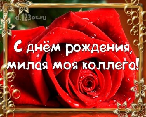 Найти первоклассную открытку (поздравление коллеге) с днём рождения! Оригинал с d.123ot.ru! Отправить в вк, facebook!