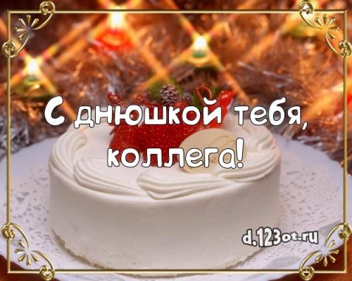 Скачать волшебную открытку на день рождения для коллеги! Проза и стихи d.123ot.ru! Отправить по сети!