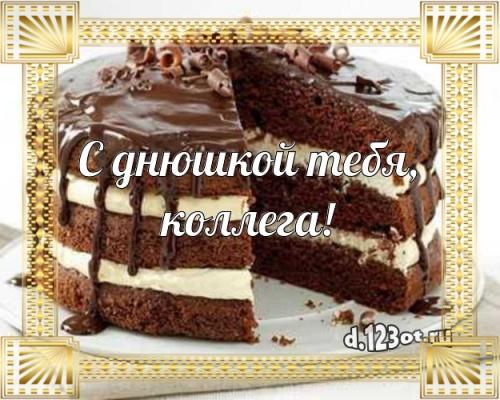 Скачать прекраснейшую открытку с днём рождения, супер-коллеге, коллега! Поздравление от d.123ot.ru! Переслать в вайбер!