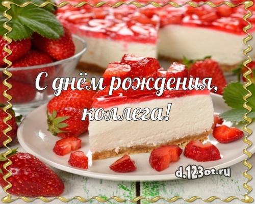 Скачать бесплатно неземную открытку с днем рождения коллеге (стихи и пожелания d.123ot.ru)! Отправить в instagram!