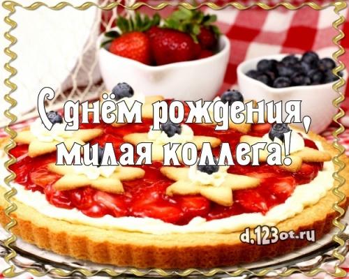 Скачать бесплатно божественную открытку с днем рождения коллеге (стихи и пожелания d.123ot.ru)! Переслать в viber!