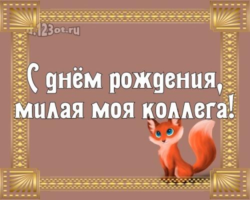 Скачать онлайн желанную картинку с днем рождения коллеге (стихи и пожелания d.123ot.ru)! Поделиться в facebook!
