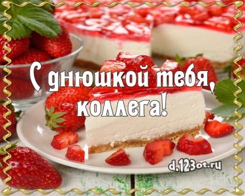 Скачать онлайн утонченную открытку на день рождения для любимой коллеги! С сайта d.123ot.ru! Переслать на ватсап!