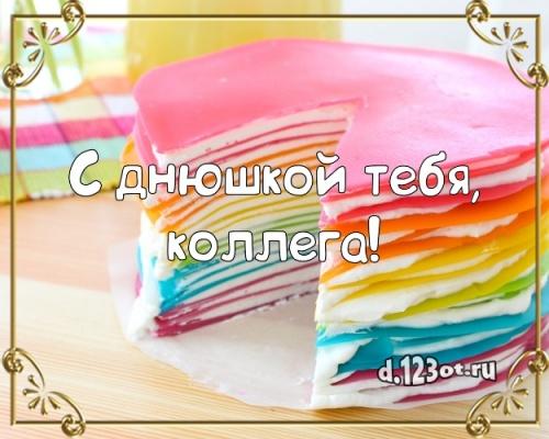 Скачать бесплатно таинственную картинку с днем рождения коллеге (стихи и пожелания d.123ot.ru)! Для инстаграма!