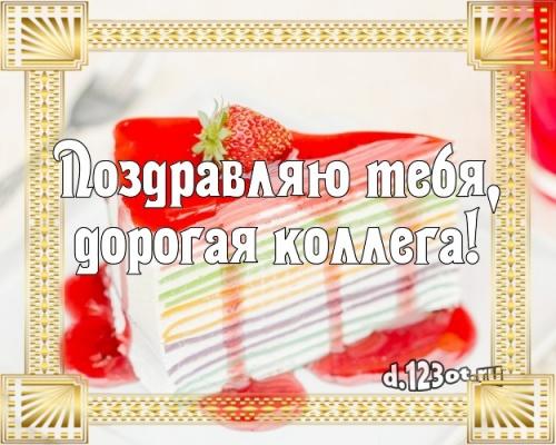 Найти живописную открытку на день рождения коллеге (поздравление d.123ot.ru)! Отправить в instagram!