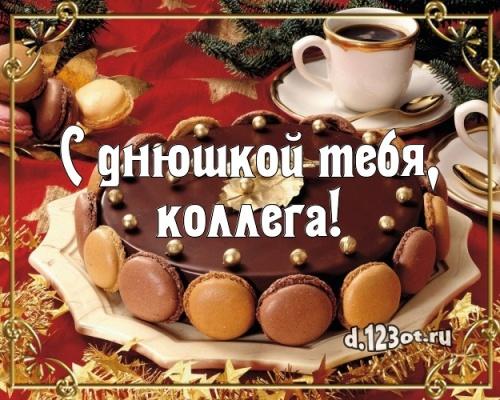 Скачать бесплатно чудодейственную картинку (поздравление коллеге) с днём рождения! Оригинал с d.123ot.ru! Переслать в вайбер!