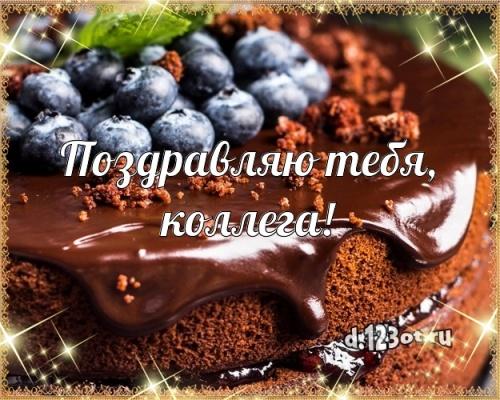 Скачать онлайн энергичную открытку с днём рождения коллеге (с сайта d.123ot.ru)! Поделиться в вацап!