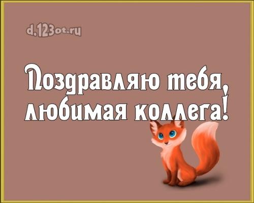 Скачать онлайн дивную картинку на день рождения для любимой коллеги! С сайта d.123ot.ru! Отправить на вацап!
