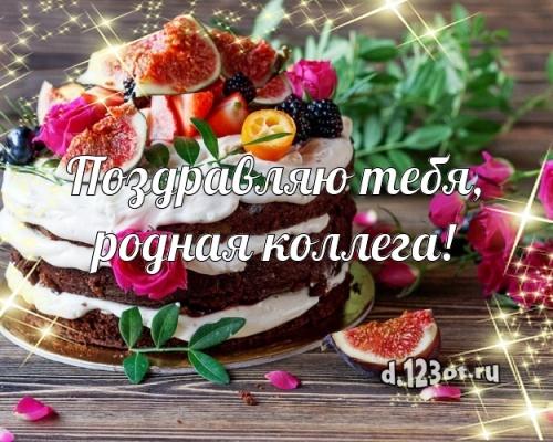 Скачать бесплатно чудесную открытку на день рождения коллеге (поздравление d.123ot.ru)! Отправить в телеграм!