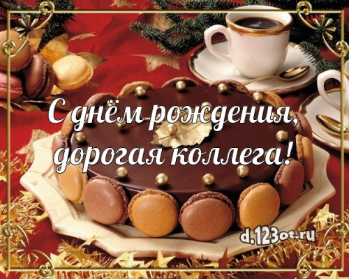 Скачать жизнерадостную картинку на день рождения коллеге (поздравление d.123ot.ru)! Поделиться в вацап!