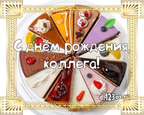 Найти лучшую картинку с днем рождения коллеге (стихи и пожелания d.123ot.ru)! Отправить в телеграм!