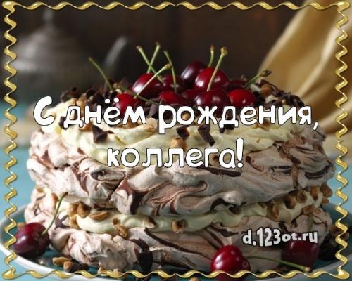 Скачать бесплатно исключительную открытку на день рождения коллеге (женщине)! Проза и стихи d.123ot.ru! Переслать в пинтерест!