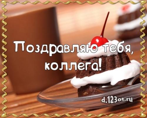 Скачать бесплатно праздничную открытку на день рождения для коллеги! Проза и стихи d.123ot.ru! Поделиться в pinterest!