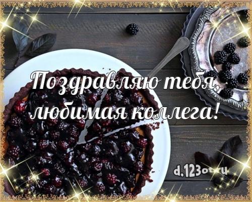 Найти уникальную картинку на день рождения для любимой коллеги! С сайта d.123ot.ru! Для инстаграм!