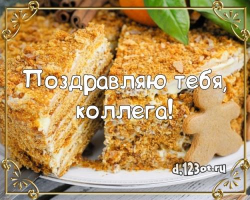 Скачать блистательную открытку с днем рождения коллеге (стихи и пожелания d.123ot.ru)! Отправить в вк, facebook!