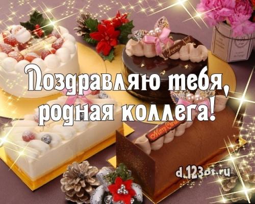 Скачать онлайн эффектную открытку на день рождения коллеге (женщине)! Проза и стихи d.123ot.ru! Поделиться в вацап!