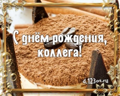Скачать бесплатно ненаглядную открытку с днём рождения коллеге (с сайта d.123ot.ru)! Поделиться в facebook!