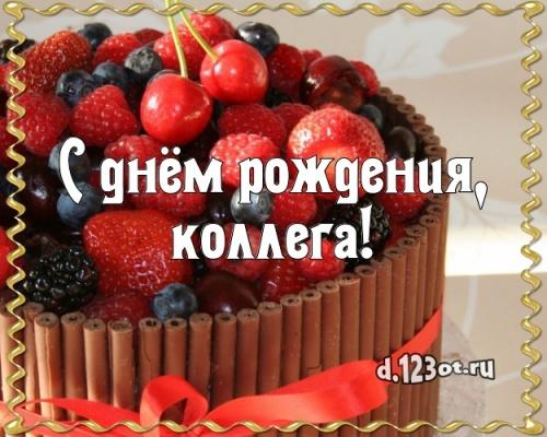 С днём рождения коллеге с сайта d.123ot.ru