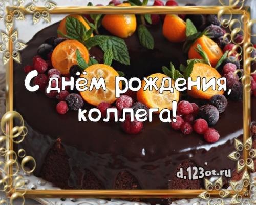 Скачать таинственную картинку (поздравление коллеге) с днём рождения! Оригинал с d.123ot.ru! Для вк, ватсап, одноклассники!