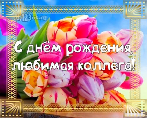 Скачать загадочную картинку с днём рождения, коллега! Поздравление с сайта d.123ot.ru! Поделиться в facebook!
