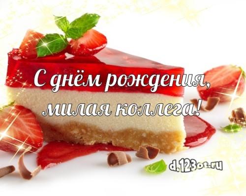 Найти жизнерадостную картинку на день рождения для коллеги! Проза и стихи d.123ot.ru! Поделиться в pinterest!