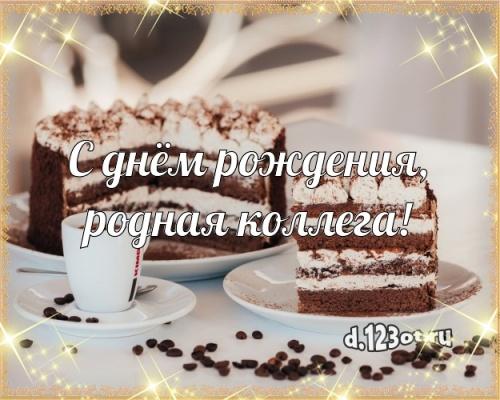 Скачать бесплатно аккуратную открытку с днём рождения, коллега! Поздравление с сайта d.123ot.ru! Отправить в вк, facebook!