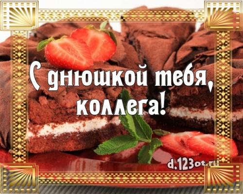 Скачать онлайн обаятельную открытку с днём рождения, коллега! Поздравление с сайта d.123ot.ru! Для вк, ватсап, одноклассники!
