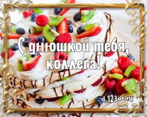 Скачать онлайн манящую картинку с днём рождения, коллега! Поздравление с сайта d.123ot.ru! Переслать в telegram!