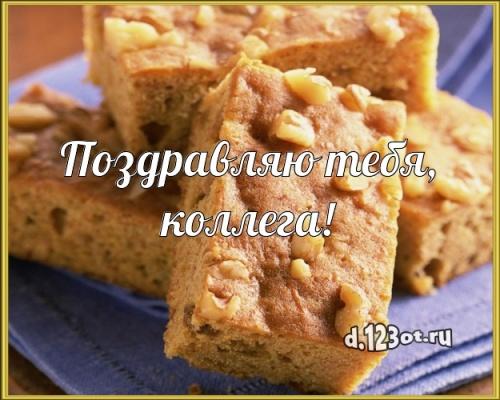 Найти ритмичную открытку на день рождения коллеге (женщине)! Проза и стихи d.123ot.ru! Поделиться в вк, одноклассники, вацап!