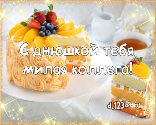 Найти жизнедарящую открытку на день рождения коллеге (поздравление d.123ot.ru)! Переслать в telegram!