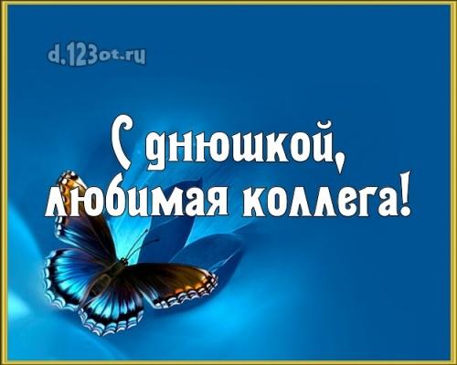 Найти окрыляющую открытку (поздравление коллеге) с днём рождения! Оригинал с d.123ot.ru! Для инстаграма!