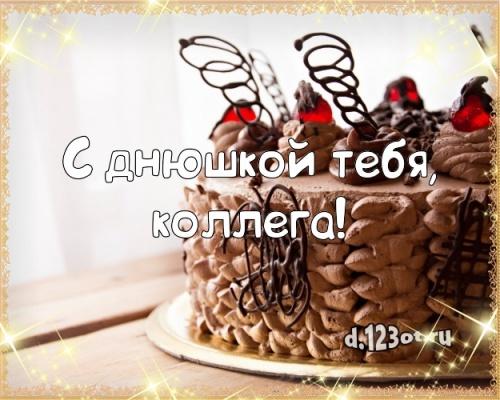 Найти утонченную картинку на день рождения коллеге (женщине)! Проза и стихи d.123ot.ru! Переслать в viber!