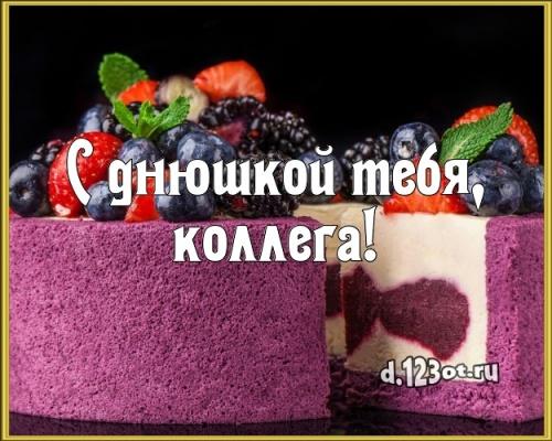 Скачать бесплатно изумительную картинку на день рождения для любимой коллеги! С сайта d.123ot.ru! Переслать в пинтерест!