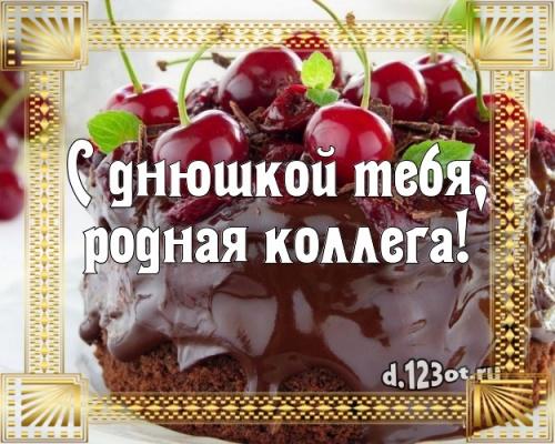 Скачать онлайн чуткую картинку с днём рождения, коллега! Поздравление с сайта d.123ot.ru! Поделиться в вацап!