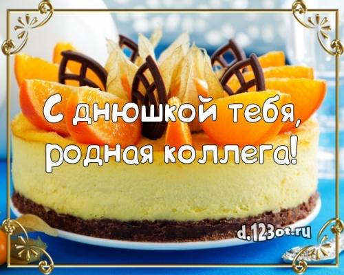 Найти искреннюю открытку на день рождения коллеге (женщине)! Проза и стихи d.123ot.ru! Поделиться в pinterest!