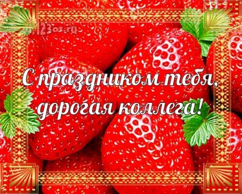 Скачать онлайн таинственную открытку с днём рождения коллеге (с сайта d.123ot.ru)! Поделиться в facebook!