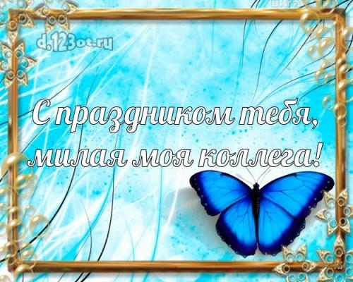 Скачать талантливую открытку на день рождения для любимой коллеги! С сайта d.123ot.ru! Отправить в телеграм!