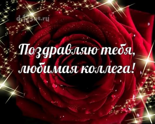Найти яркую открытку с днем рождения коллеге (стихи и пожелания d.123ot.ru)! Переслать на ватсап!
