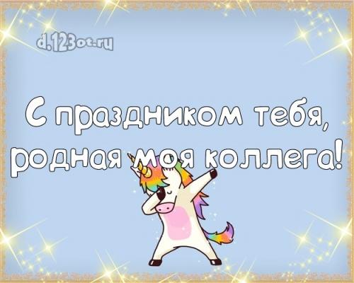 Найти первоклассную картинку с днём рождения, коллега! Поздравление с сайта d.123ot.ru! Отправить на вацап!