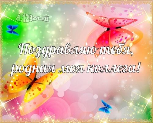 Скачать живописную открытку с днём рождения коллеге (с сайта d.123ot.ru)! Отправить в телеграм!