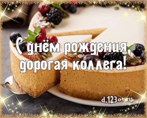 Скачать онлайн идеальную открытку на день рождения коллеге (женщине)! Проза и стихи d.123ot.ru! Поделиться в pinterest!