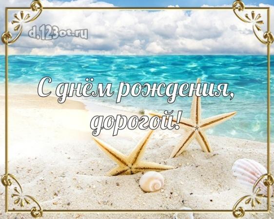 Скачать онлайн солнечную открытку на день рождения джентельмену, мужчине! Проза и стихи d.123ot.ru! Отправить на вацап!