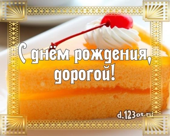 Скачать бесплатно безупречную картинку на день рождения для классного мужчины! С сайта d.123ot.ru! Отправить в телеграм!