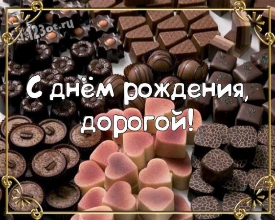 Скачать онлайн отменную картинку с днем рождения лучшему мужчине на свете (стихи и пожелания d.123ot.ru)! Переслать в вайбер!