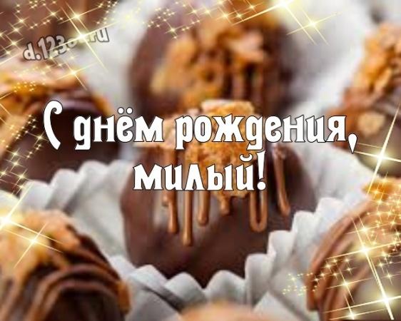 Найти жизнедарящую открытку на день рождения моему мужчине (поздравление d.123ot.ru)! Поделиться в вацап!