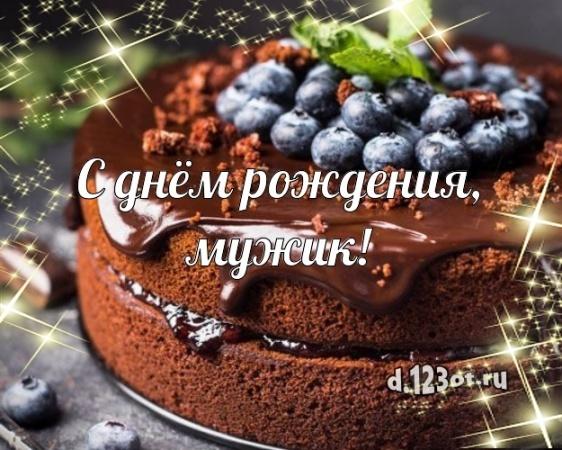 Скачать бесплатно таинственную картинку с днём рождения, мой мужчина! Поздравление от d.123ot.ru! Поделиться в facebook!