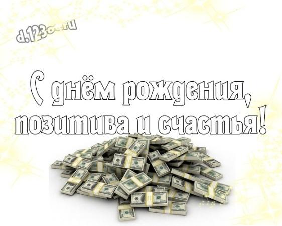 Скачать бесплатно радушную открытку с днем рождения лучшему мужчине на свете (стихи и пожелания d.123ot.ru)! Поделиться в whatsApp!